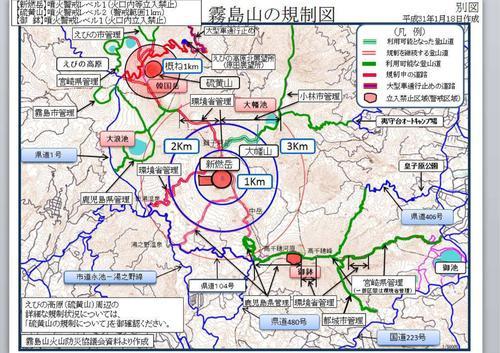 霧島山の規制図.jpg